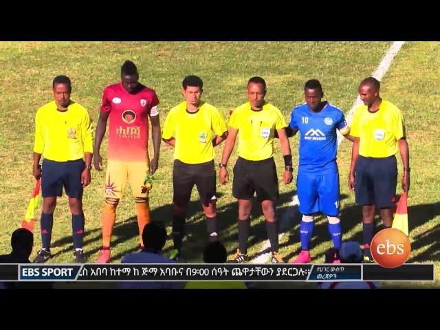 EBS Sport: Ethiopian Spot News