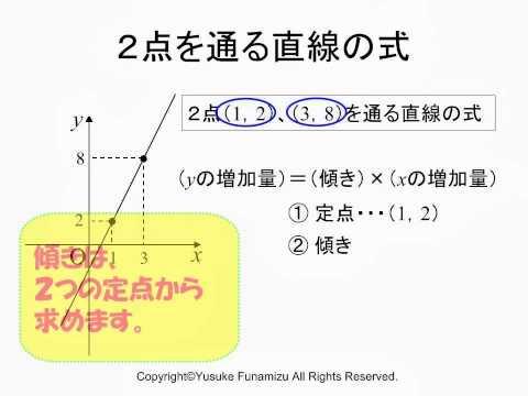 一次関数(2点を通る直線の式 ... : 一次関数 問題集 : すべての講義