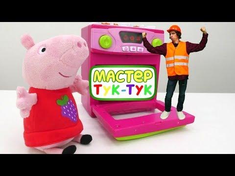 Видео с игрушками - Тук-Тук Шоу 24 серия - Чиним плиту