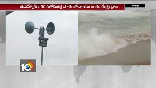 వాతావరణం ఎలా ఉంది ?..| Visakha Weather Report | Weather Department Officers Instructions