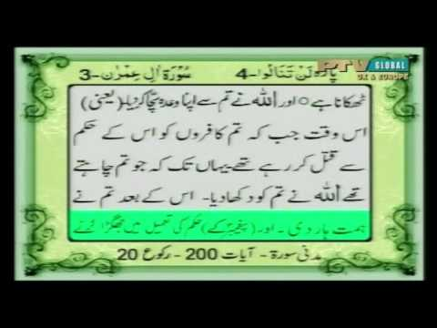Quran Pak Program 7 Part 2 4 - تلاوت قرآن پاک video
