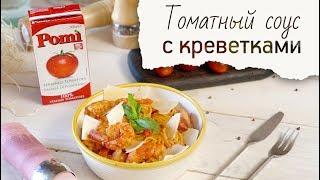 Томатный соус с креветками [Рецепты Bon Appetit]