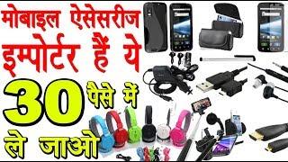 30 पैसे में  mobile accessories wholesale marketi   mobile accessories market   gaffar market