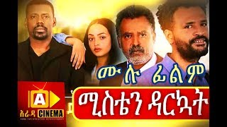 ሚስቴን ዳርኳት Ethiopian Movie - Misten Darkuat 2018 ሙሉፊልም