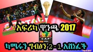 Africa Cup 2017: ካሜሩን ግብፅን 2-1 የመጨረሻ የአፍሪካ ዋንጫ - DW