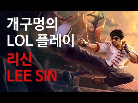 개구멍 리그오브레전드 리신 (Lee Sin) - 팀랭크, 정글 - 20140501