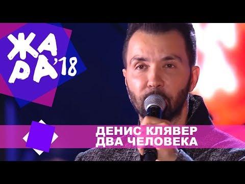 Денис Клявер  -  Два человека (ЖАРА В БАКУ Live, 2018)