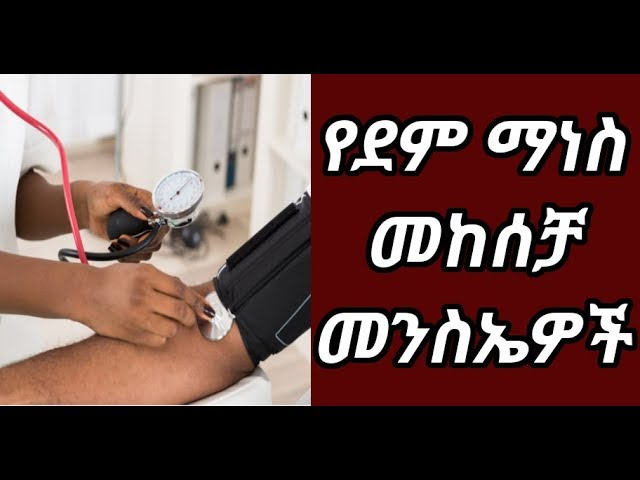 Ethiopia: Causes of Anemia