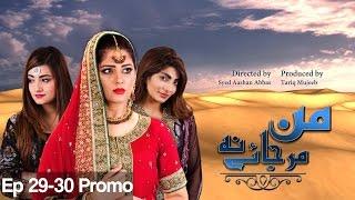 Download Mann Mar Jaye Na - Episode 29-30 Promo | APlus - Best Pakistani Dramas 3Gp Mp4