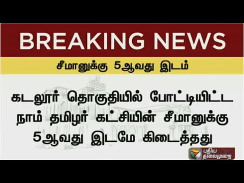 TN Election Results 2016: Huge Setback for Seeman at 5th Place in Cuddalore