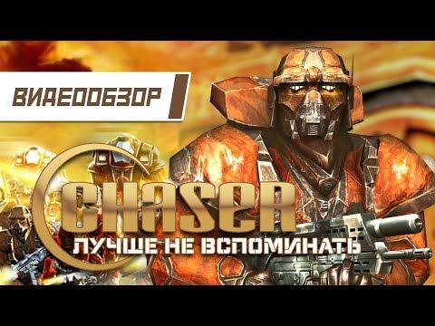 Видеообзор: Chaser - Лучше не вспоминать...