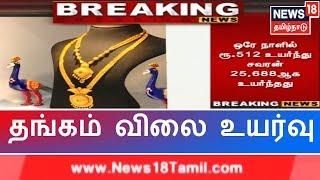 Breaking News : தங்கம் விலை ஒரே நாளில் சவரனுக்கு 512 உயர்வு | சவரன் 25,688 ஆக உயர்ந்தது