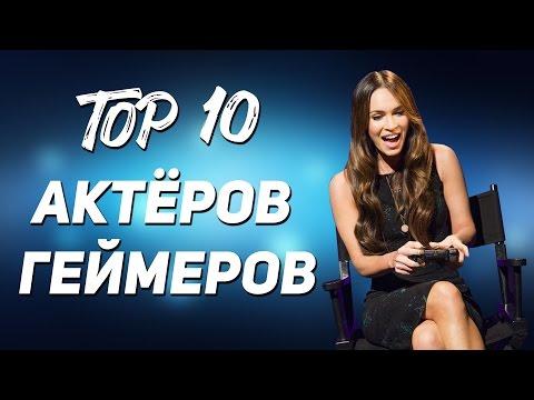 ТОП 10 Актёров геймеров