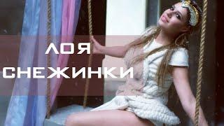 Клип Лоя - Снежинки