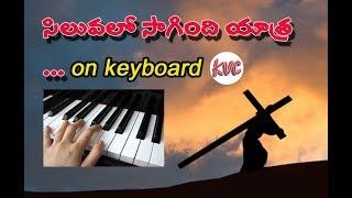 సిలువలో సాగింది యాత్ర.... on keyboard