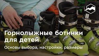 Как выбрать детские горнолыжные ботинки