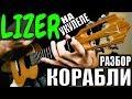 LIZER Корабли Разбор песни на укулеле Аккорды бой By KLIPIN mp3
