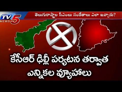ముందస్తు ఎన్నికలు వస్తాయా? | Parties Plan For Early Elections | TV5 News