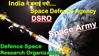 India's New Space Defence Agency - DSRO | ISRO & DSRO Space Super Power | Space News in Hindi