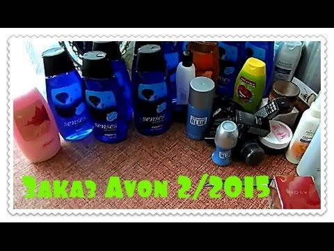 Заказ AVON 2/2015.Открываем коробки