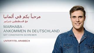 الحلقة الاولى: نحن الألمان