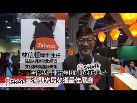 8sianMedia- Taiwan Tourism