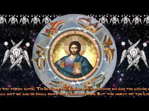 Psalm 102, Bless the Lord O my soul (Ευλόγει η Ψυχή μου τον Κύριον)