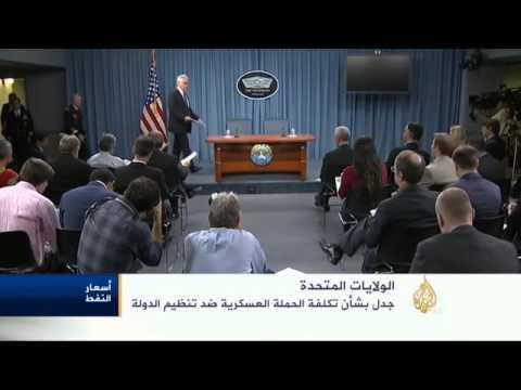 كلفة الحملة العسكرية ضد تنظيم الدولة