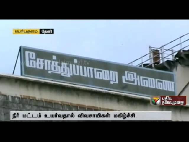 Sothuppaarai Dam filling up fast due to heavy rains in Theni