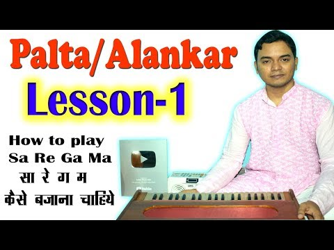 Learn Palta/Alankar Basic Singing Lesson-1 How to play Sa Re Ga Ma Pa
