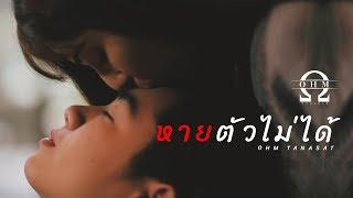หายตัวไม่ได้ - OhmArt - 100 LOVE SONGS [ Official MV ]