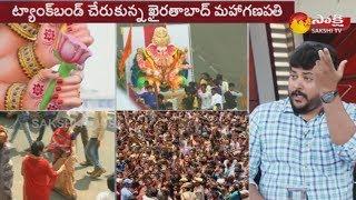 Ganesh Nimajjanam Special | బాలకృష్ణ, నాగార్జున గొంతులతో మిమిక్రి చేసిన కళాకారులు - Watch Exclusive