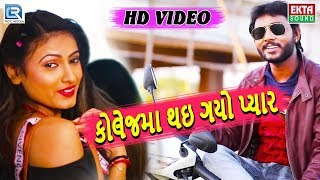 College Ma Thai Gayo Pyar New Love Song | Bhavesh Barot | Latest Gujarati Song 2018 | HD VIDEO