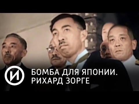 Бомба для Японии. Рихард Зорге | Телеканал История