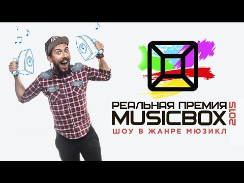 Like News Music Box 2015 - Music Box 2015