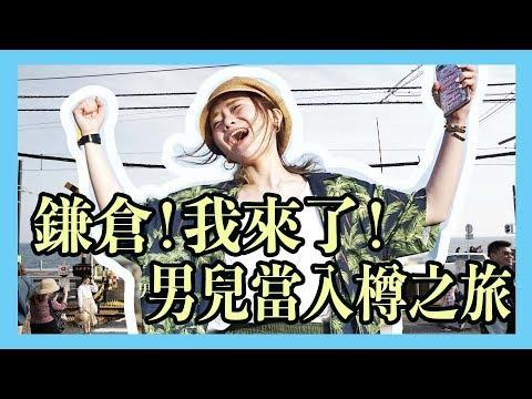 【花式旅行團】走訪男兒當入樽聖地!鎌倉!我來了!