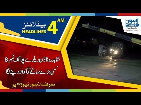 Cover Lagu 04 AM Headlines Lahore News HD - 15 February 2018