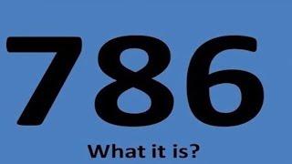 786 के पीछे का रहस्य | The secret behind 786 | Seriously Strange