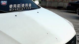 【Autocare 愛車褓母】烤漆修復鍍膜組,深層清潔、還原光澤,鍍膜防護 一組搞定!