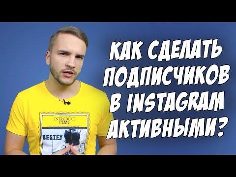 Подписчики в Инстаграм. Как сделать активными своих подписчиков в Instagram?
