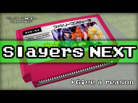 Give a reason/Slayers NEXT 8bit