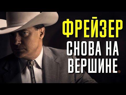 БРЕНДАН ФРЕЙЗЕР СНОВА НА ВЕРШИНЕ | КиноСоветник