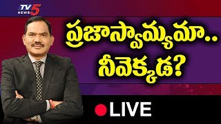 LIVE: ప్రజాస్వామ్యమా నీవెక్కడ | Top Story Live Debate with Sambasivarao