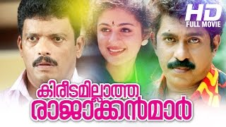 Thattathin Marayathu - Kireedamillatha Rajakkanmar : Malayalam Full Movie High Quality