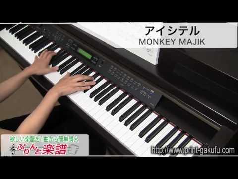 アイシテル/MONKEY MAJIK(ピアノソロ用)
