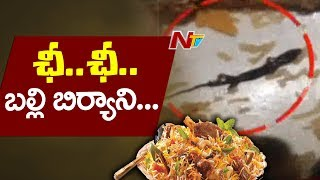 Lizard Found in Chicken Biryani | 2 Hospitalized Due to Food Poisoning | NTV