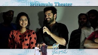 Hello Guru Prema Kosame Movie team visits Sree Ramulu Theatre    Filmylooks
