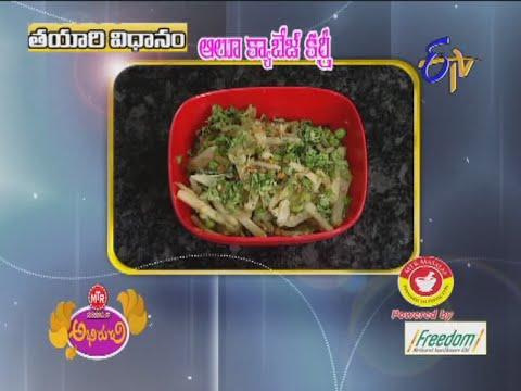 Abhiruchi - Aloo Cabbage Curry - ఆలూ క్యాబేజ్ కర్రీ