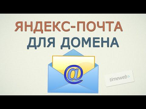 Яндекс-почта для домена на Таймвеб