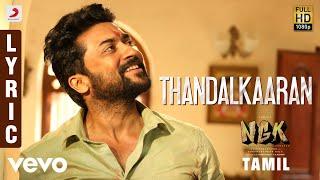 NGK - Thandalkaaran Lyric | Suriya | Yuvan Shankar Raja | Selvaraghavan